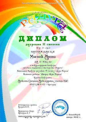 Радуга международные конкурсы детских талантов